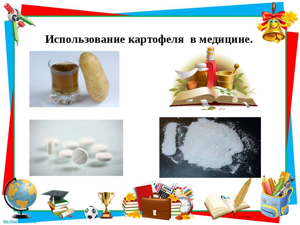 Использование картофеля в медицине.