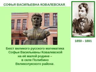 СОФЬЯ ВАСИЛЬЕВНА КОВАЛЕВСКАЯ Русский математик и механик, с1889 г. член-корре