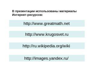 В презентации использованы материалы Интернет-ресурсов: http://www.greatmath.