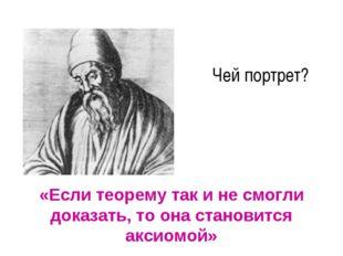 Чей портрет? «Если теорему так и не смогли доказать, то она становится аксиом