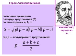 Герон Александрийский Древнегреческий ученый, математик, физик, механик, изоб