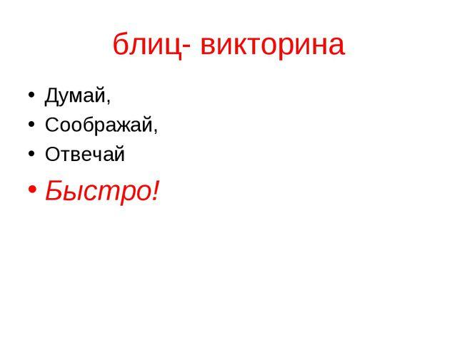 блиц- викторина Думай, Соображай, Отвечай Быстро!