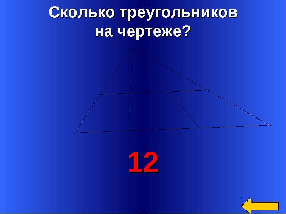 Сколько треугольников на чертеже? 12