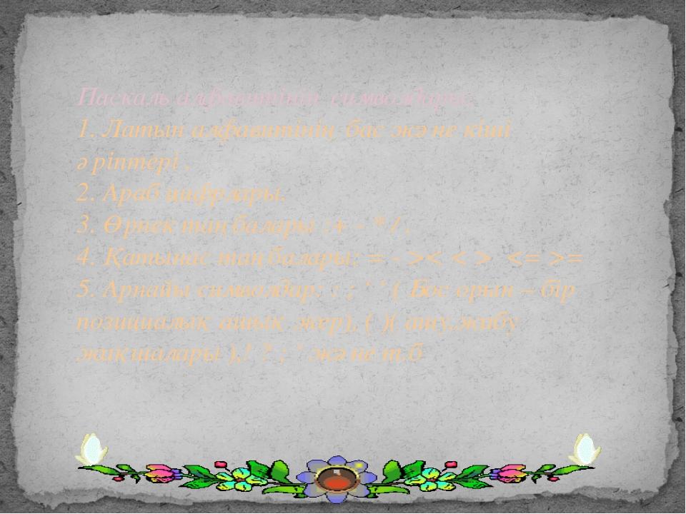Паскаль тілінде мынадай айнымалылардың түрлері бар: Бүтін – integer Нақты –...