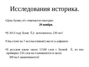 Исследования историка. День буквы «ё» отмечается ежегодно 29 ноября. В 2013 г