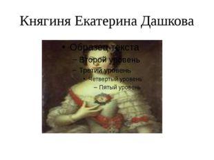 Княгиня Екатерина Дашкова