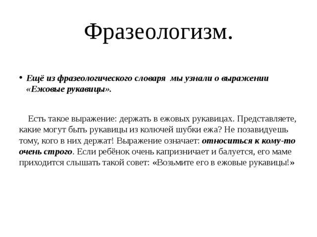 Фразеологизм. Ещё из фразеологического словаря мы узнали о выражении «Ежовые...