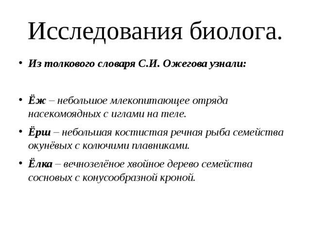 Исследования биолога. Из толкового словаря С.И. Ожегова узнали: Ёж – небольшо...