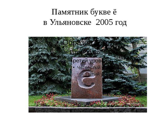 Памятник букве ё в Ульяновске 2005 год