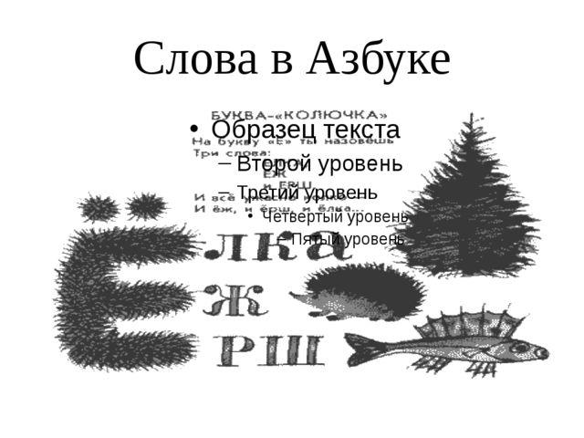 Слова в Азбуке