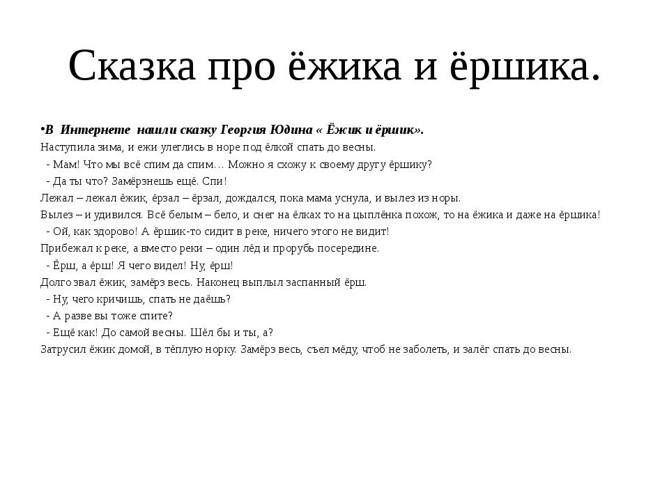 Сказка про ёжика и ёршика. В Интернете нашли сказку Георгия Юдина « Ёжик и ёр...