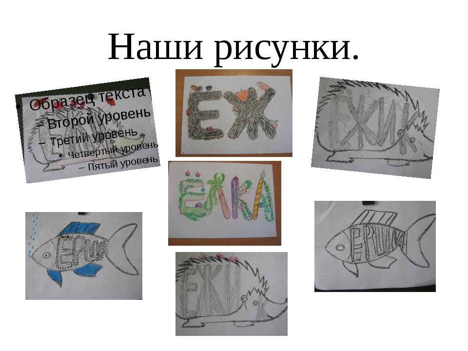 Наши рисунки.