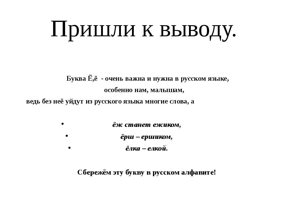 Пришли к выводу.  Буква Ё,ё - очень важна и нужна в русском языке, особенно...