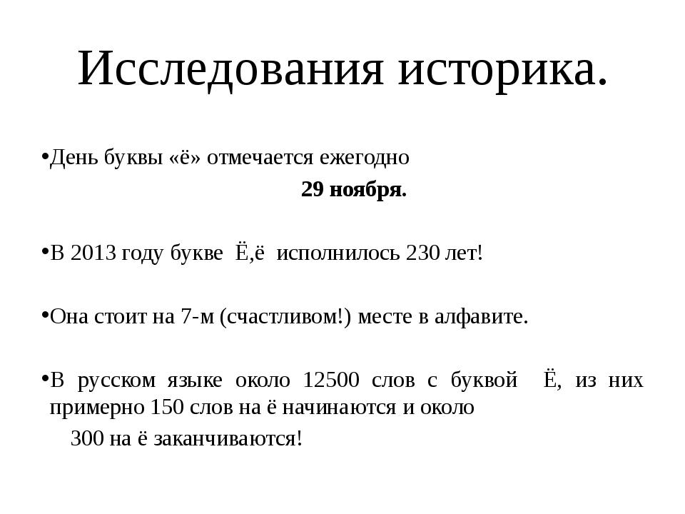 Исследования историка. День буквы «ё» отмечается ежегодно 29 ноября. В 2013 г...