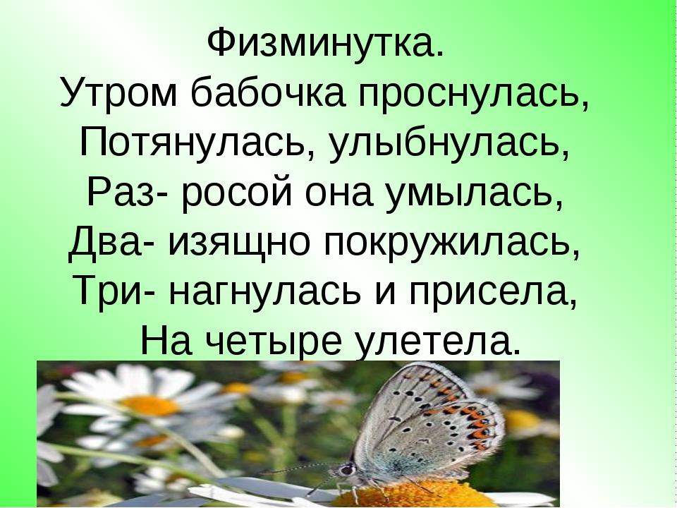 Физминутка. Утром бабочка проснулась, Потянулась, улыбнулась, Раз- росой она...