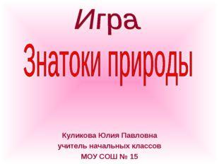 Куликова Юлия Павловна учитель начальных классов МОУ СОШ № 15