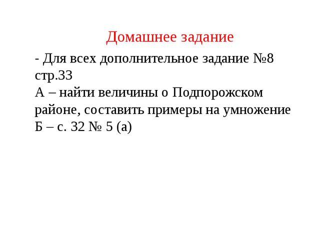 - Для всех дополнительное задание №8 стр.33 А – найти величины о Подпорожском...