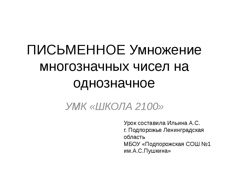 ПИСЬМЕННОЕ Умножение многозначных чисел на однозначное УМК «ШКОЛА 2100» Урок...