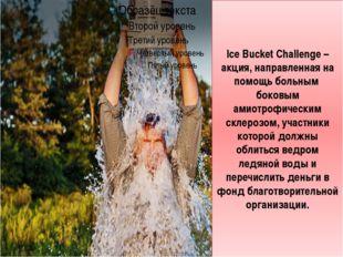 Ice Bucket Challenge – акция, направленная на помощь больным боковым амиотроф