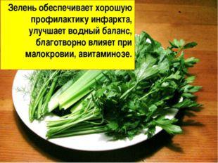 Зелень обеспечивает хорошую профилактику инфаркта, улучшает водный баланс, б