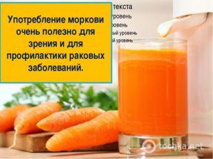 Употребление моркови очень полезно для зрения и для профилактики раковых забо