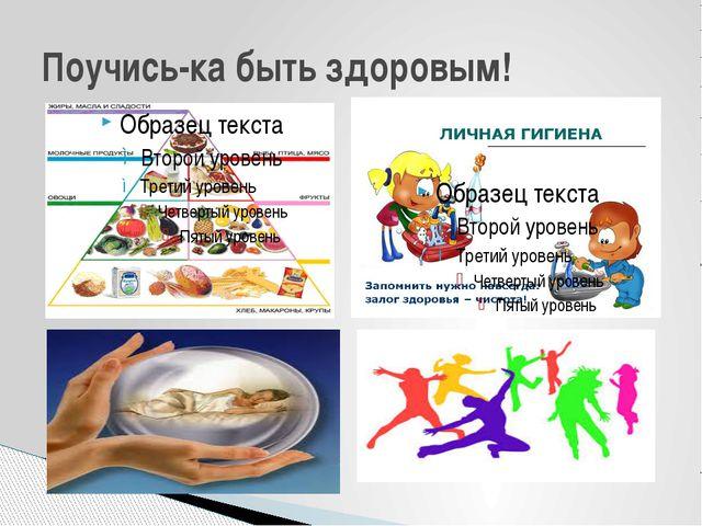 Поучись-ка быть здоровым!