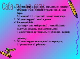 1. Оқушыларға жаңа тақырыпты түсіндіре отырып, Ғ.Мүсірепов туралы мағлұмат б