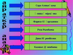 Сара Алпысқызы Әмина Өмірзақова Фариза Оңғарсынова Роза Рымбаева Дина Нұрпейі