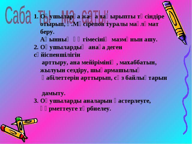 1. Оқушыларға жаңа тақырыпты түсіндіре отырып, Ғ.Мүсірепов туралы мағлұмат б...