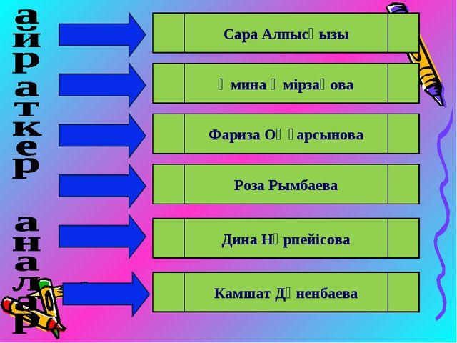 Сара Алпысқызы Әмина Өмірзақова Фариза Оңғарсынова Роза Рымбаева Дина Нұрпейі...