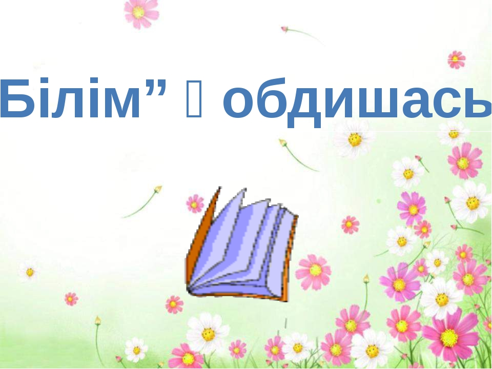 """""""Білім"""" қобдишасы"""