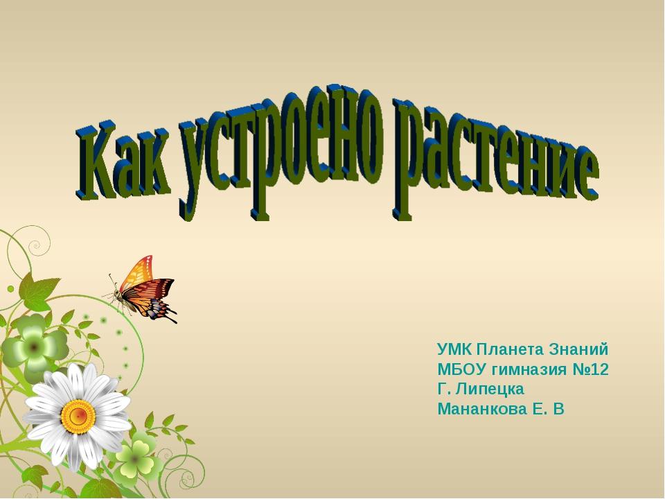 УМК Планета Знаний МБОУ гимназия №12 Г. Липецка Мананкова Е. В