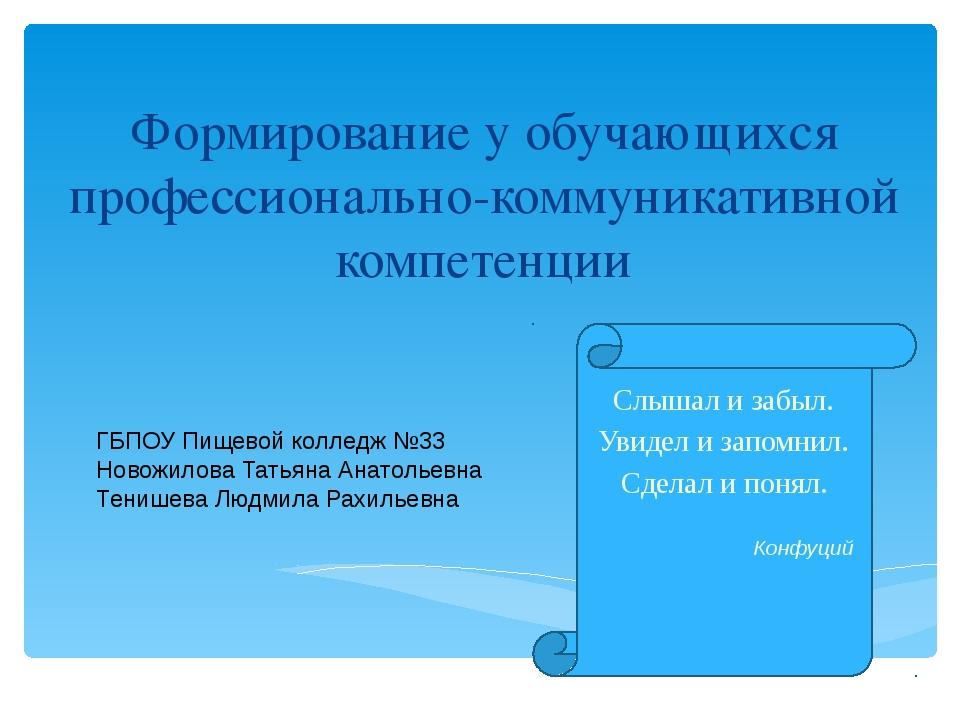 Формирование у обучающихся профессионально-коммуникативной компетенции Слыша...