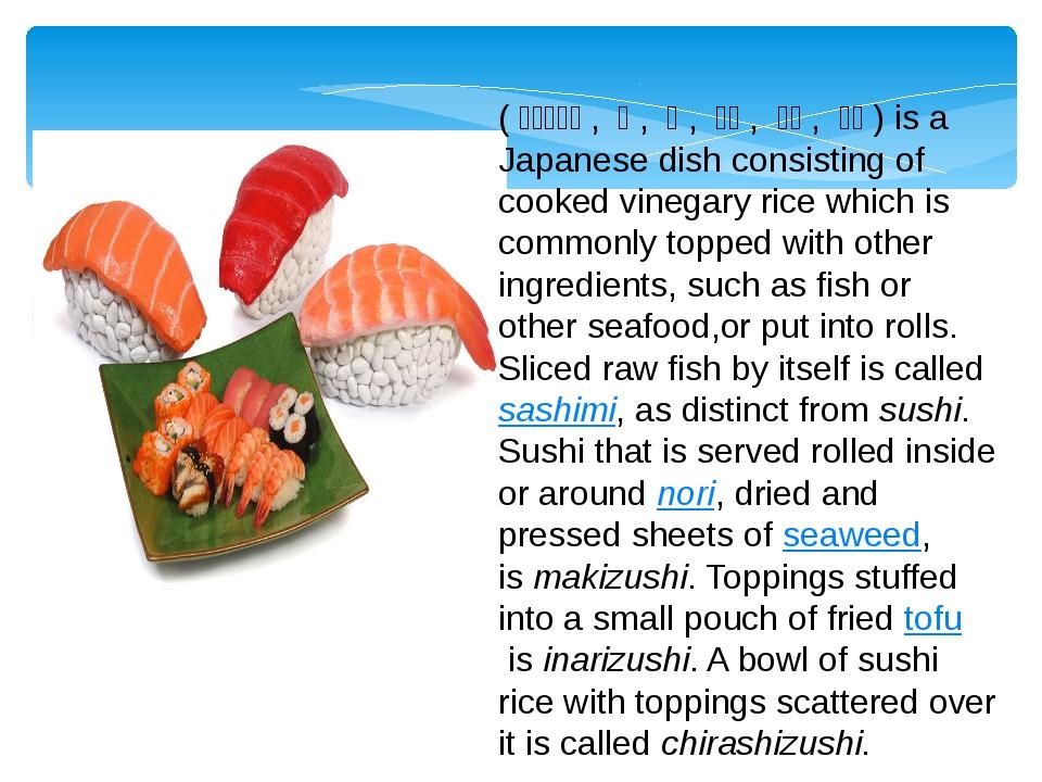 (すし、寿司, 鮨, 鮓, 寿斗, 寿し, 壽司)is a Japanese dish consisting of cooke...