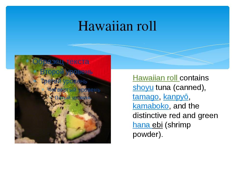 Hawaiian roll Hawaiian roll containsshoyutuna (canned),tamago,kanpyō,kam...