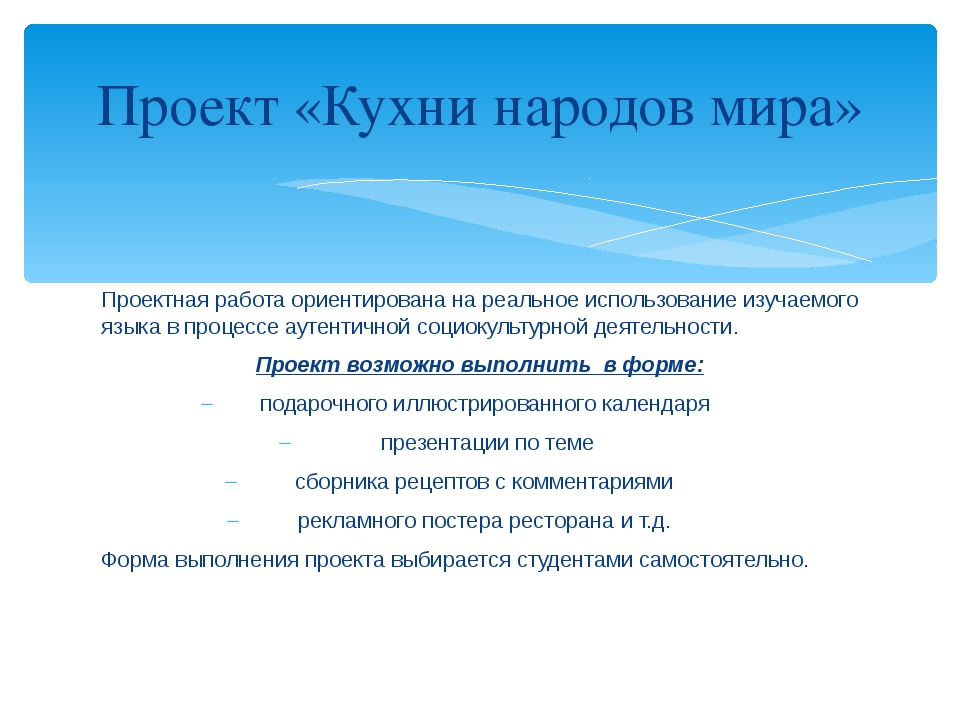 Проектная работа ориентирована на реальное использование изучаемого языка в п...