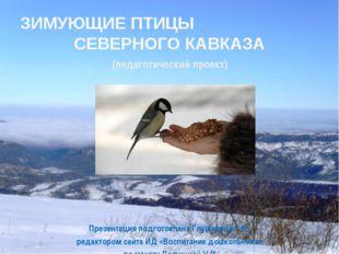 ЗИМУЮЩИЕ ПТИЦЫ СЕВЕРНОГО КАВКАЗА (педагогический проект) Презентация подготов