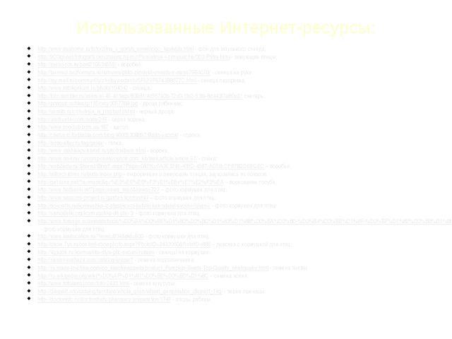 Использованные Интернет-ресурсы: http://www.sunhome.ru/foto/zima_v_gorah_seve...