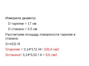Измерили диаметр: D тарелки = 17 см D стакана = 3.5 см Рассчитаем площадь по