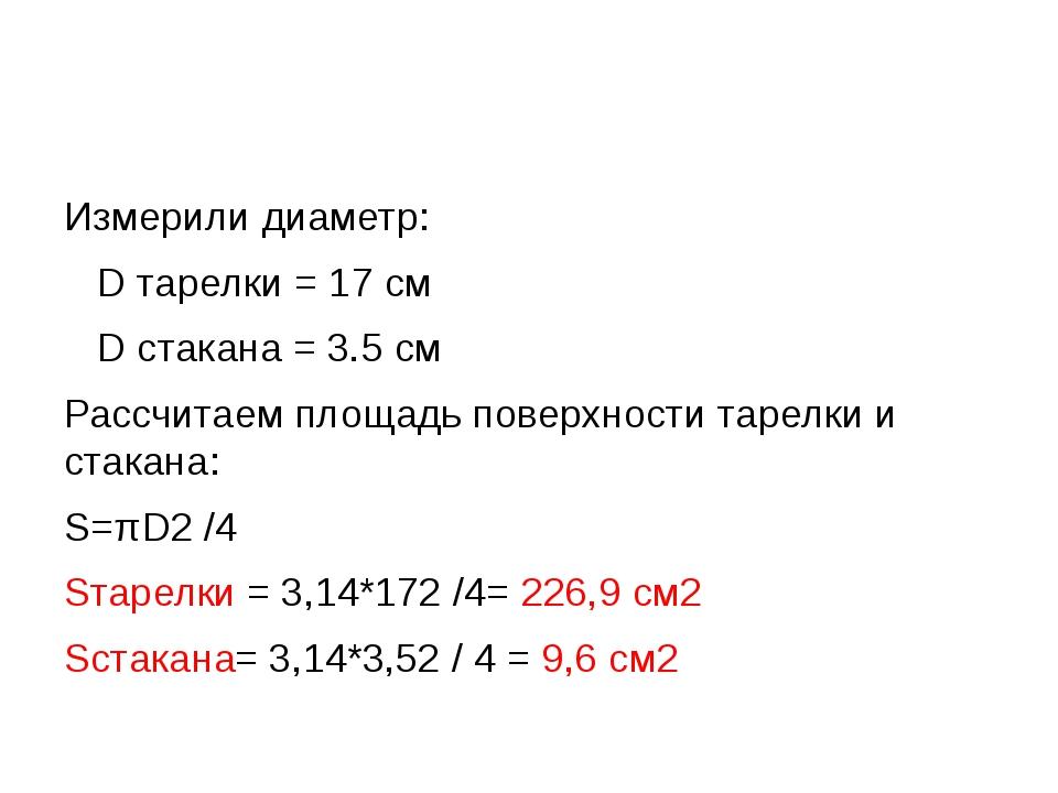 Измерили диаметр: D тарелки = 17 см D стакана = 3.5 см Рассчитаем площадь по...