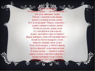 Стих о шахматах В каждом отряде — ты сам погляди — оба угла занимают ладьи. Р