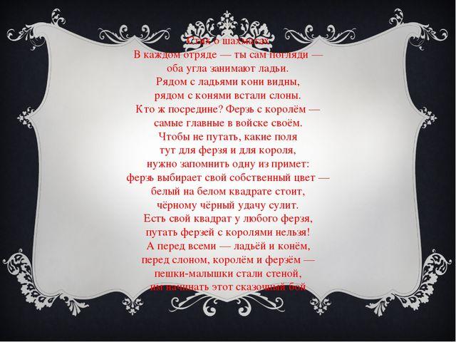 Стих о шахматах В каждом отряде — ты сам погляди — оба угла занимают ладьи. Р...