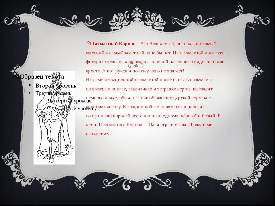 Шахматный Король– Его Величество, он в партии самый высокий и самый заметны...