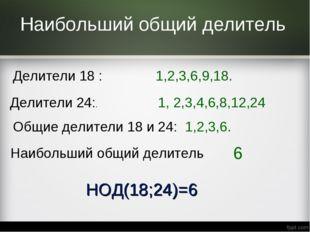 Наибольший общий делитель Делители 18 : Делители 24:. Общие делители 18 и 24: