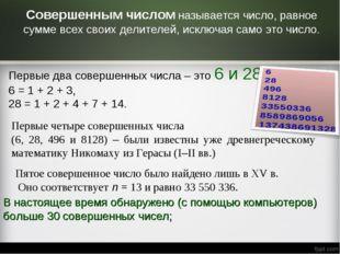 Совершенным числомназывается число, равное сумме всех своих делителей, исклю