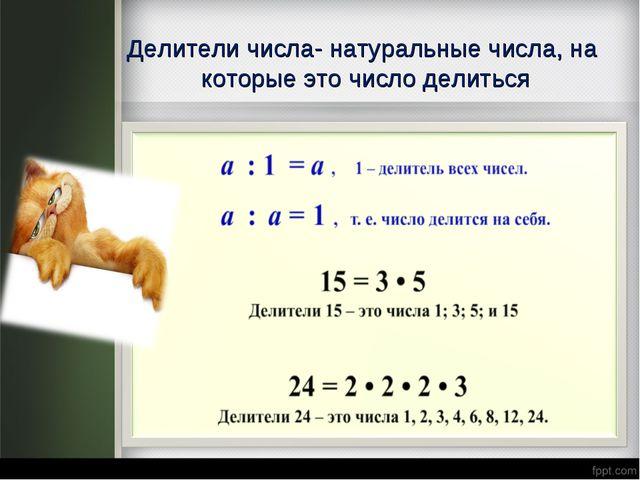 Делители числа- натуральные числа, на которые это число делиться