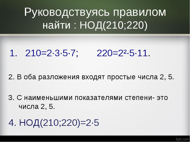 Руководствуясь правилом найти : НОД(210;220) 1. 210=2·3·5·7; 220=2²·5·11. 2....