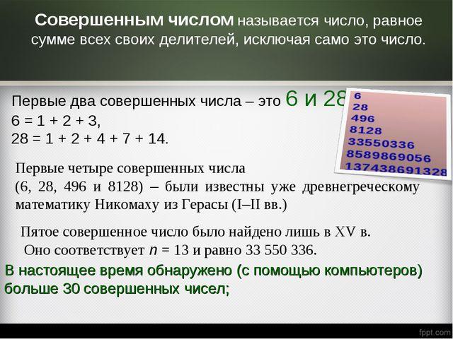 Совершенным числомназывается число, равное сумме всех своих делителей, исклю...