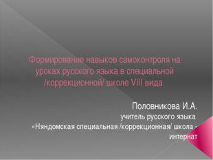 Формирование навыков самоконтроля на уроках русского языка в специальной /кор