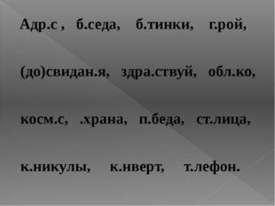 Адр.с , б.седа, б.тинки, г.рой, (до)свидан.я, здра.ствуй, обл.ко, косм.с, .х
